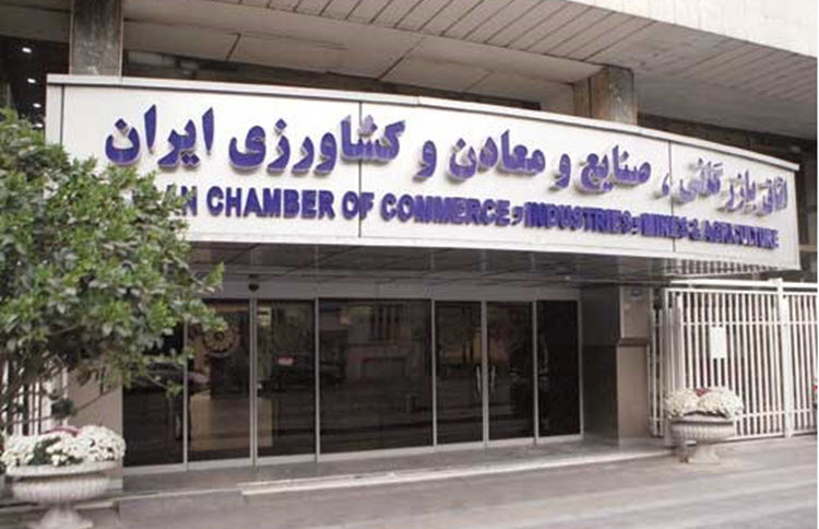 Non-profit and non-governmental institution, the Iran Chamber of Commerce, Industries, Mines and Agriculture