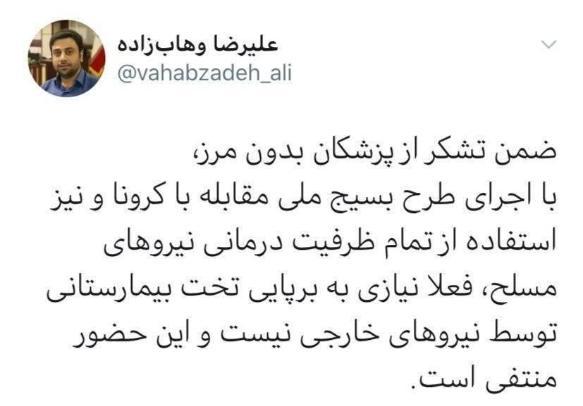 """Iran Health Ministry's advisor Alireza Vahabzadeh, """"By implementing the National Mobilization Plan against Coronavirus and the full use of the armed forces' medical capacity, there is no need to use foreign forces."""""""
