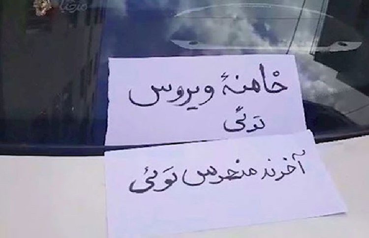 """The Iranian people wrote and distributed notes on the streets, addressing the supreme leader, """"[Ali] Khamenei! you are the real, ominous virus."""""""