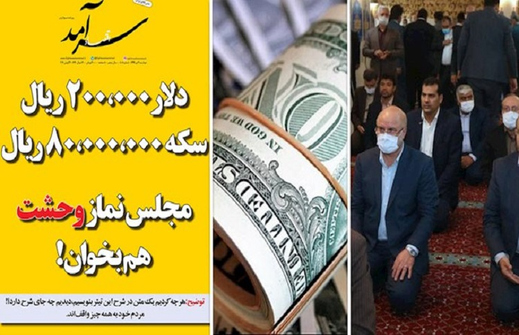 Holding a pray for fear for the fate of Iran's government and its collapsing economy